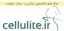 کلینیک درمان سلولیت در اصفهان
